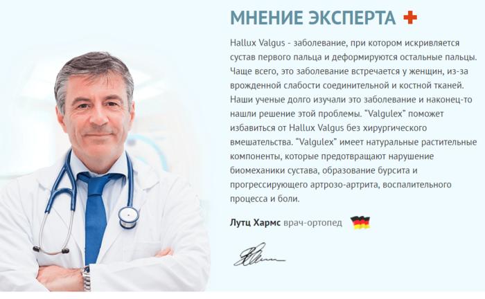 отзывы врачей о вальгулекс