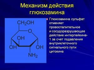 действие препарата Синарта